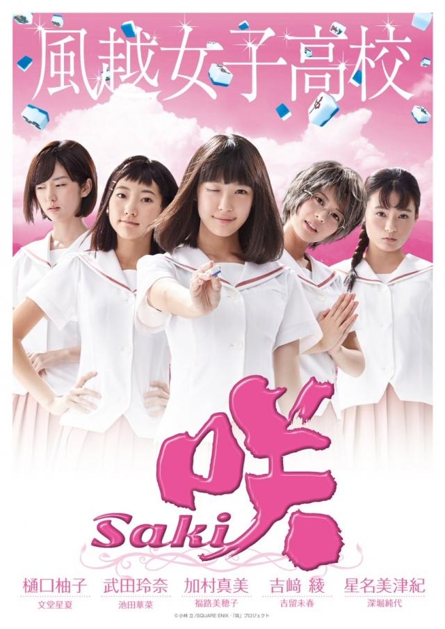 Kỳ Thủ Mạt Chược Saki - Saki: Drama Live Action (2016)