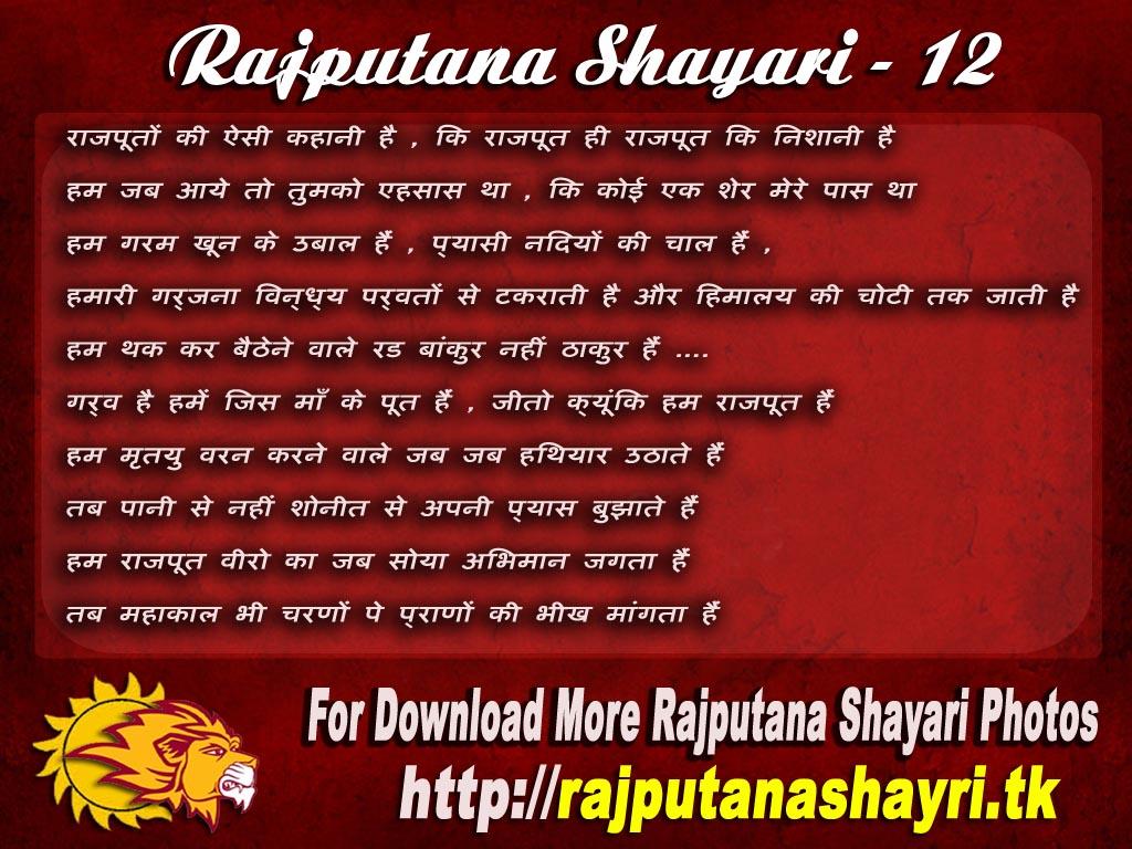 Rajputana Shayari Attitude Status Collection Hindi Photos