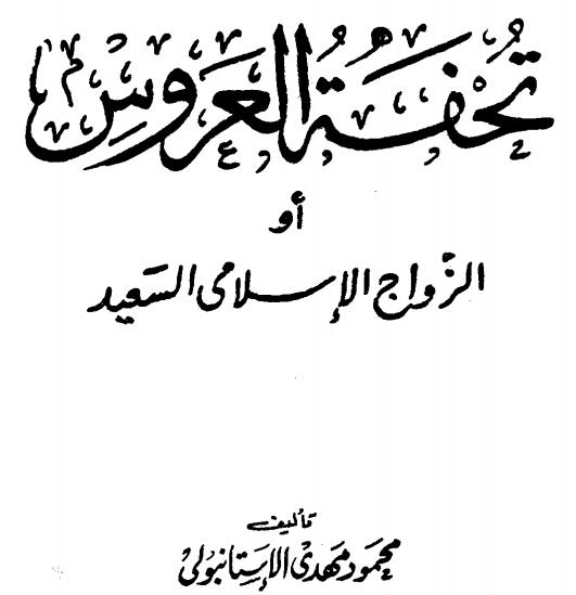 كتاب تحفة العروس مكتوب pdf