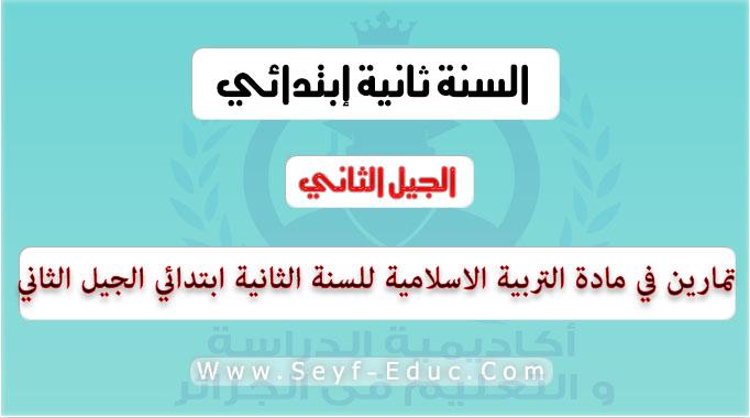 تمارين في مادة التربية الاسلامية للسنة الثانية ابتدائي الجيل الثاني