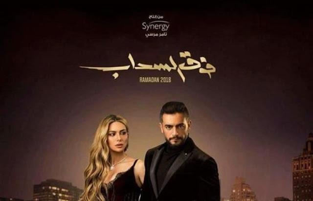 مواعيد عرض مسلسل فوق السحاب علي قناة ON Ent في رمضان 2018