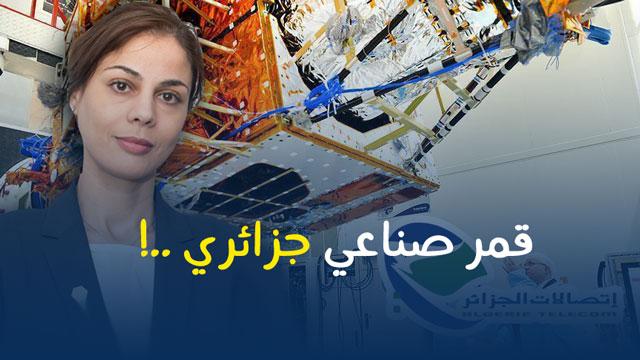 أخيراََ إتصالات الجزائر ساتل تشرع في إستغلال القمر الصناعي الجزائري الكوم سات 1
