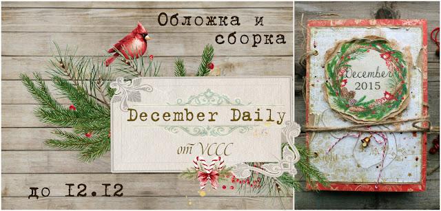"""4 этап Совместного проекта """"December Daily""""."""