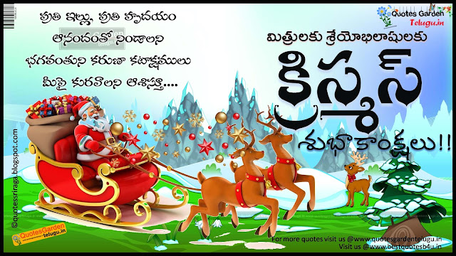 Best Christmas sms Greetings in telugu