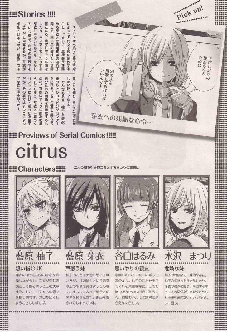 Citrus (SABURO Uta) - Chapter 15