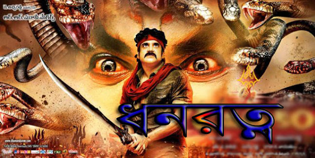 Dhonrotno (2017) Bangla Dubbed Movie Full HDRip 720p