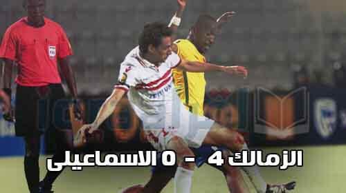 يلا كورة.. الزمالك يصعد الى نهائى كأس مصر بفوزة على الاسماعيلى باربع اهداف