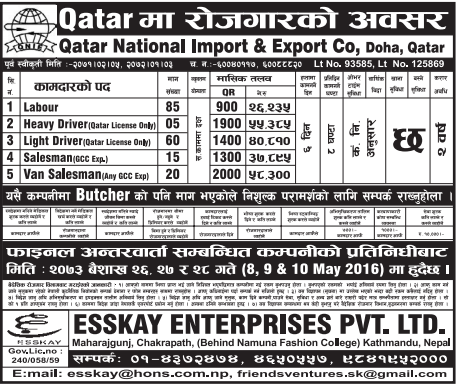 Jobs For Nepali In Qatar, Salary -Rs.58,300/