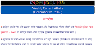 Weekly Current Affairs (December IV , 2019 )