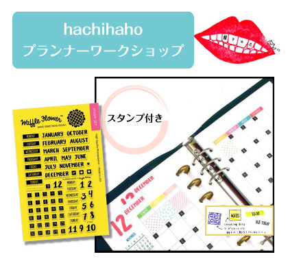 http://www.crop-party.biz/SHOP/CP-Work-hachikaho01.html