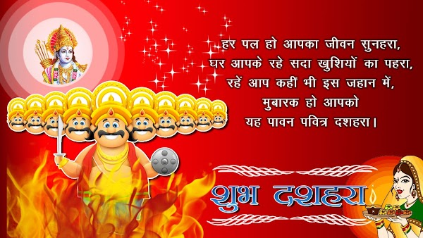 Top Dasahara wishes HD image | Happy Dussehra Images Hindi