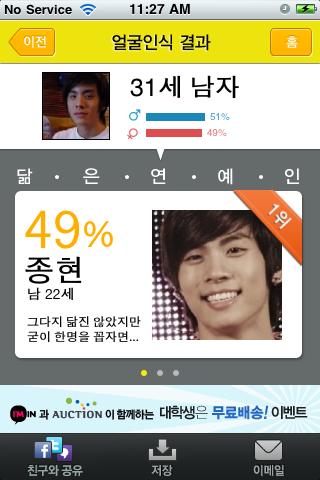 Korean matchmaking app