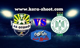 مشاهدة مباراة أوثو دويو والرجاء الرياضي بث مباشر 17-03-2019 كأس الكونفيدرالية الأفريقية