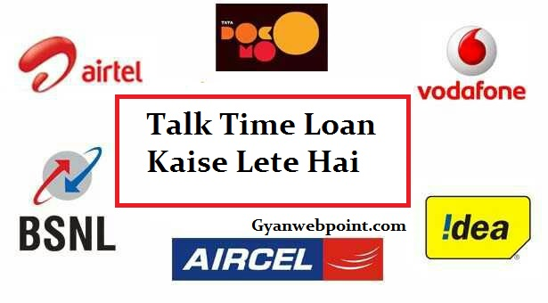 Talk-Time-Loan-Kaise-Lete-Hai