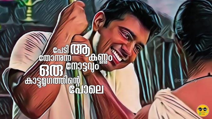 Kayamkulam Kochunni Malayalam Movie Whatsapp Status Nivin
