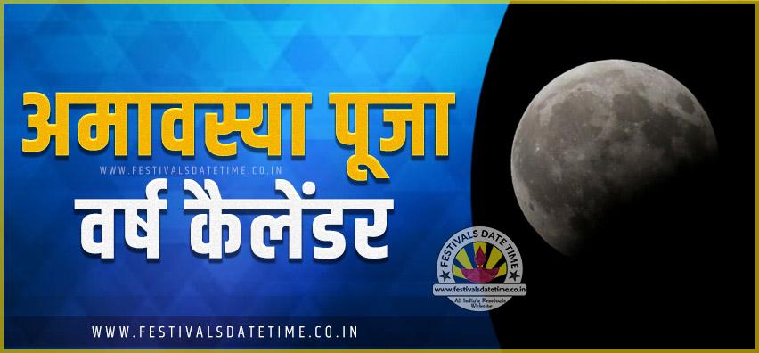 Amavasya Calendar, Amavasya Vrat Pooja Year Calendar