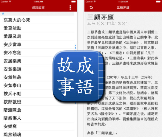 成語故事正體版 - 滑 iPhone 也能飽讀詩書出口成章