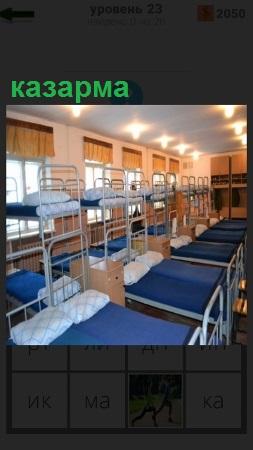 Помещение казармы, где располагаются военные на отдых после службы