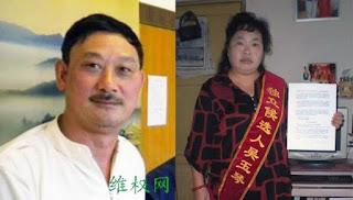 贵州人权研讨会廖双元夫妇六四前后遭软禁11天 因坚持纪念六四廖双元遭殴打