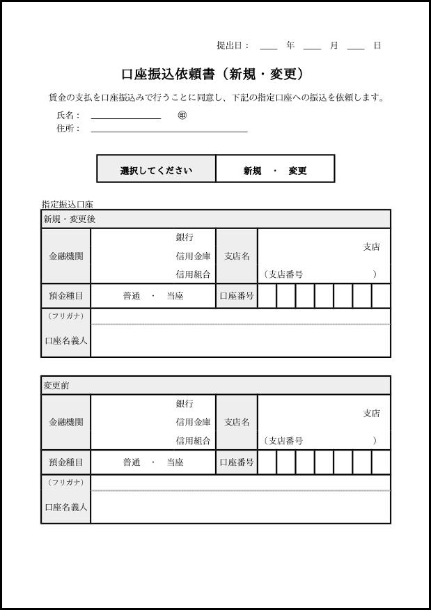 口座振込依頼書(新規・変更) 009