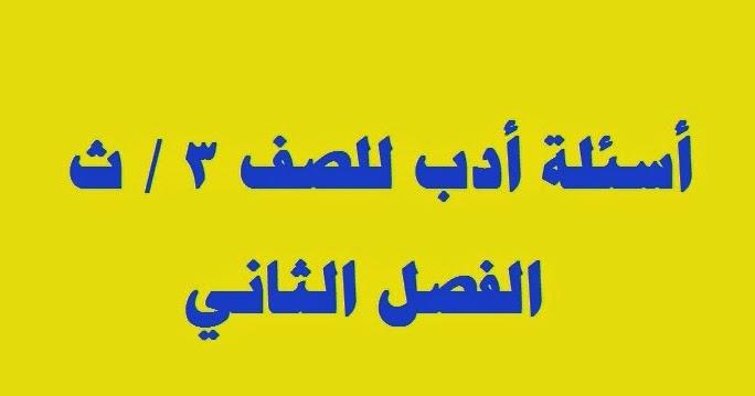 ثانوية موسى بن نصير بأبي عريش أسئلة أدب 3 ثانوي طبيعي الفصل الثاني