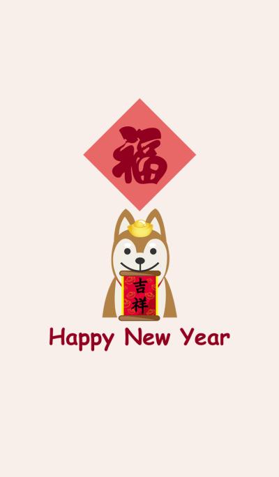 Happy Year of the Dog auspicious