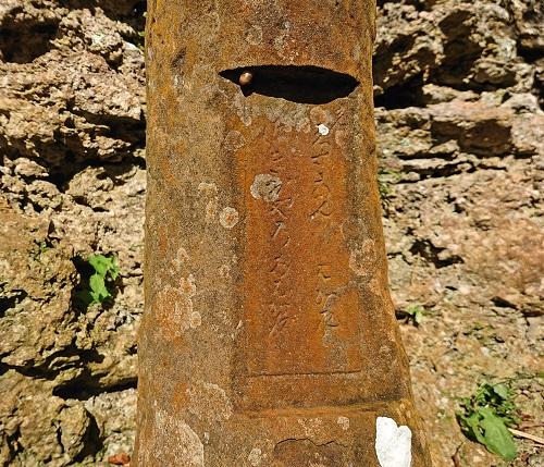 江洲按司とつきおやのろの御墓を示す標柱の写真