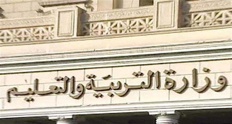 قرار عاجل الآن من وزارة التربية و التعليم بعد تسريب إمتحان الإنجليزي