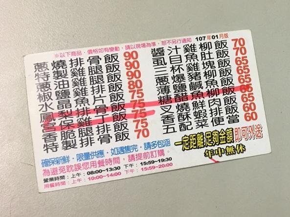 「高雄-仁武」好吃的鄧園雞腿飯(덩 정원 치킨 라이스)