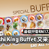 Sushi King Buffet 又来了!最低只需要RM17.90!