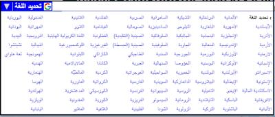 أداة ترجمة جوجل لمدونة بلوجر