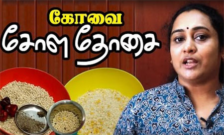 How to Make Chola Dosai in Tamil
