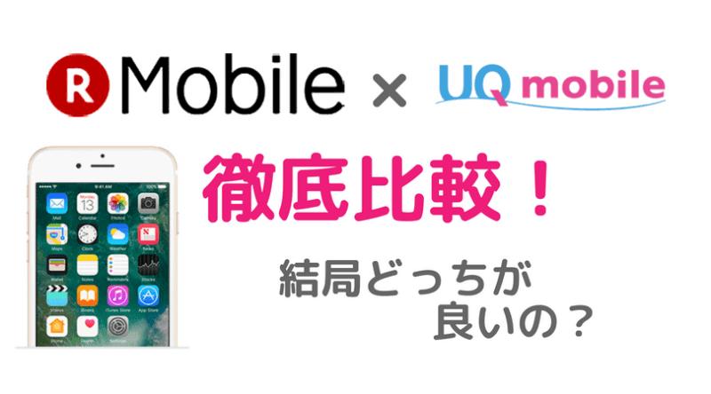 0272025a3a 楽天モバイルをやめて、UQモバイルに変更した3つの理由まとめ(通信速度向上・利用料金/サービス内容比較・MNP手続き方法など)-横浜都筑ライフ
