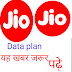 रिचार्ज करवाने से पहले जानले ये -Jio data plan