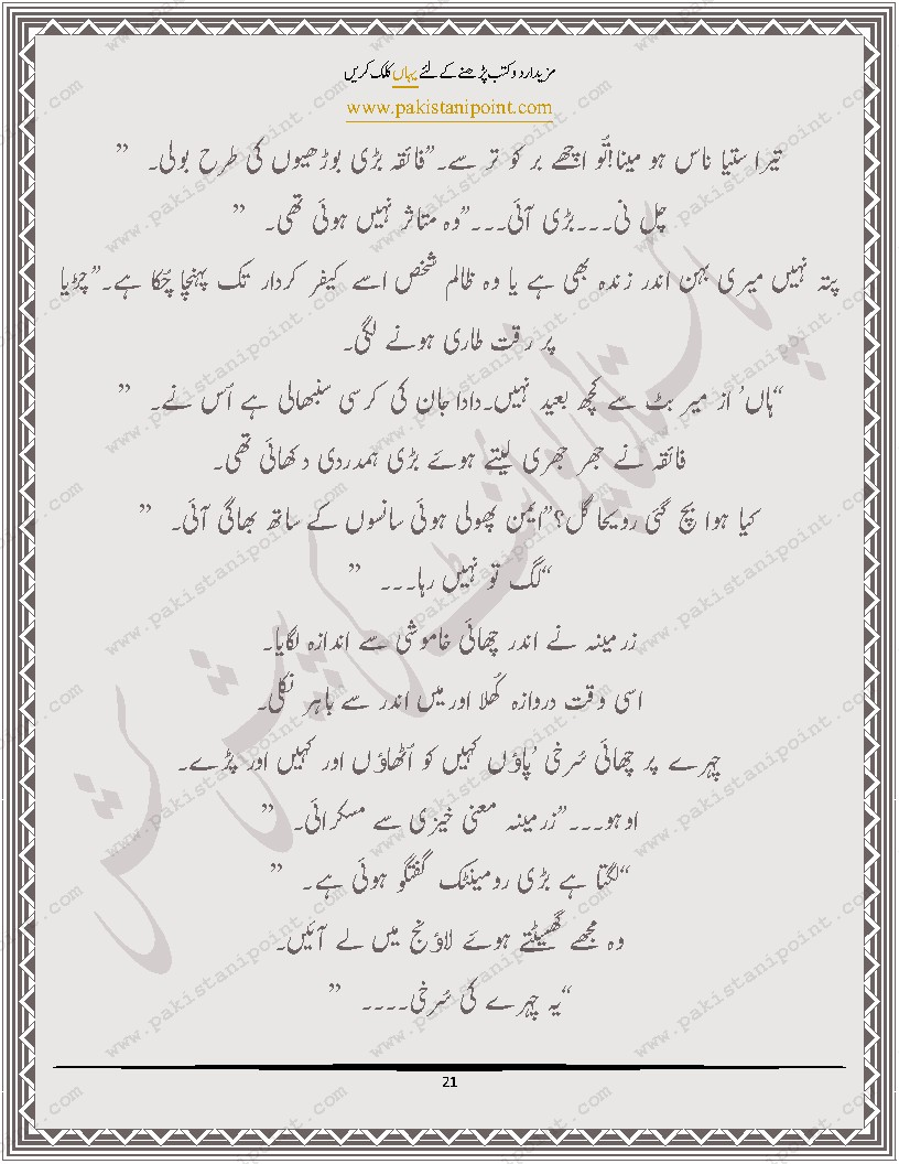 Kitab Dost: Mushkilain mujh per pari itni by Iffat Sehar