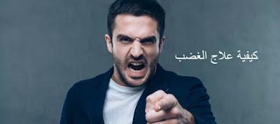 كيف تتغلب على الغضب المفاجئ في 5 خطوات سهلة وبسيطة ؟
