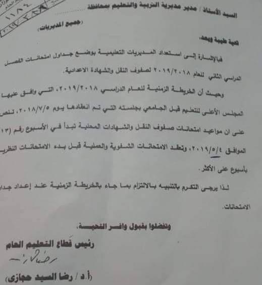 وزارة التربية والتعليم تلزم المديريات رسمياً بالالتزام بالخريطة الزمنية وبدأ الامتحانات ٤ / ٥ / ٢٠١٩