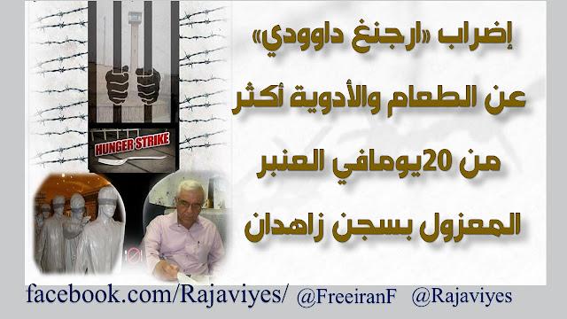 إضراب «ارجنغ داوودي» عن الطعام والأدوية أكثر من 20يوما في العنبر المعزول بسجن زاهدان