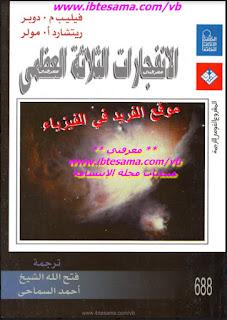 كتاب الانفجارات الثلاثة العظمى pdf، كتب الكون والفلك والفضاء ، كتب علم الفلك والفضاء للمبتدئين برابط مباشر مجانا