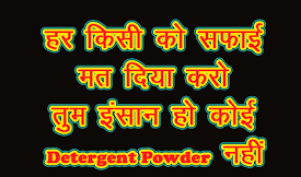 Funny Hindi status for friends