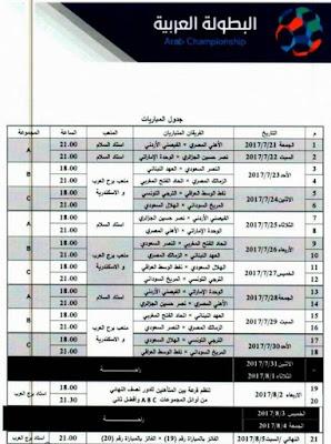 جدول مباريات البطولة العربية للأندية، مواعيد مباريات الاهلي والزمالك