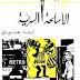 تحميل كتاب الأسلحة السرية pdf خوليو كورتاثار