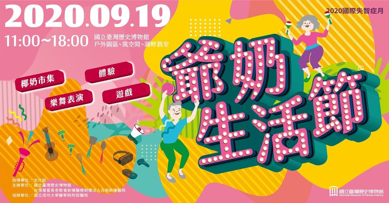 爺奶生活節×椰奶市集9/19臺史博登場 樂舞表演、體驗與遊戲全攻略 活動