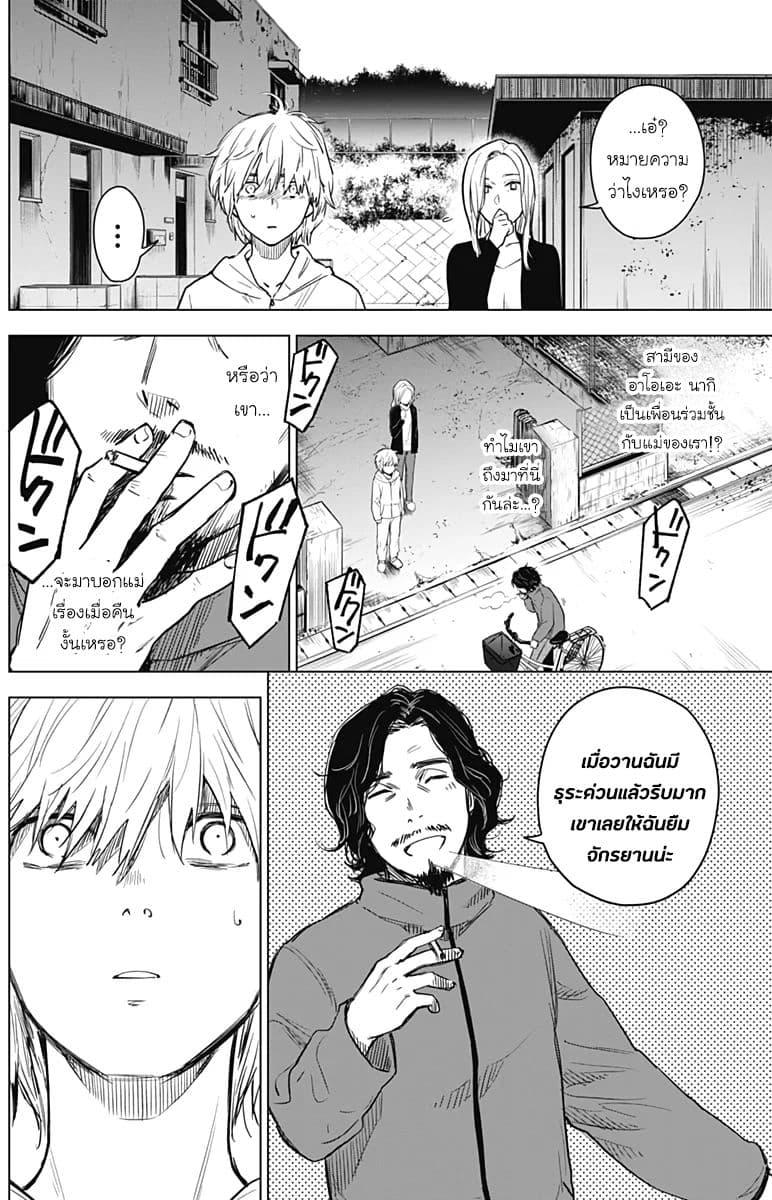 อ่านการ์ตูน Shounen no Abyss ตอนที่ 5 หน้าที่ 2