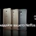 Спечелете смартфони Neffos и още много награди от TP-Link