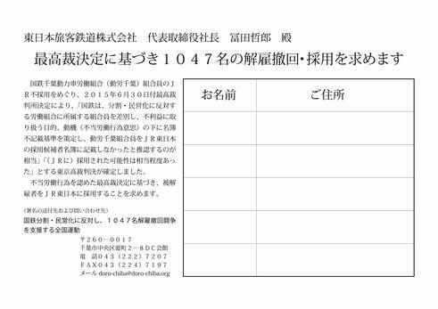 http://www.doro-chiba.org/z-undou/pdf/2016yousi.pdf