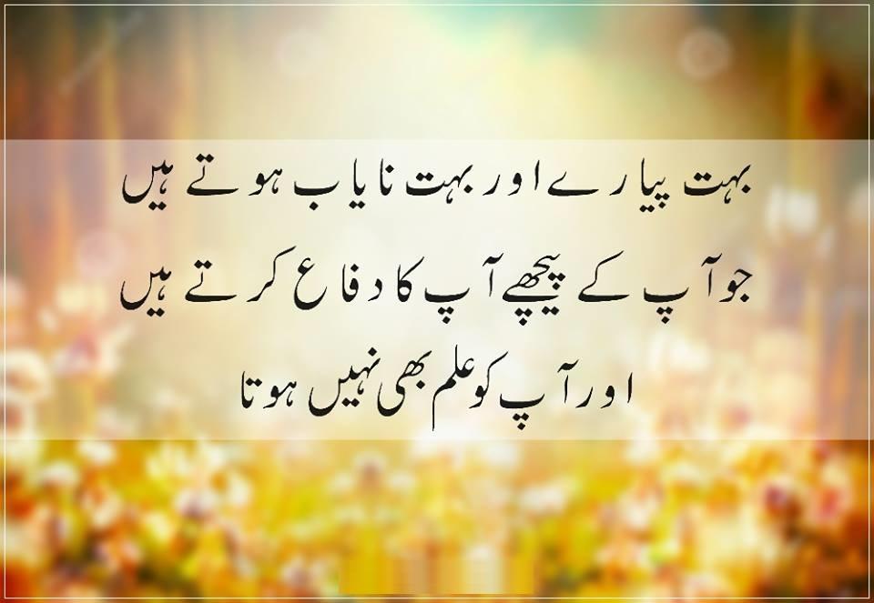 good morning urdu - photo #49