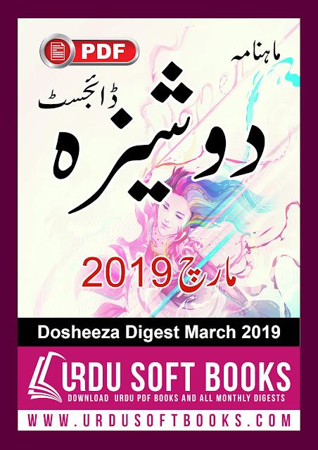dosheeza digest march 2019 pdf