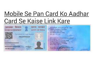 pan card ko aadhar card se kaise link kare