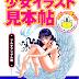 Curso de Dibujo e Ilustración de Manga Shoujo (Perspectiva y Movimiento)